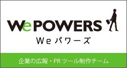 Weパワーズ