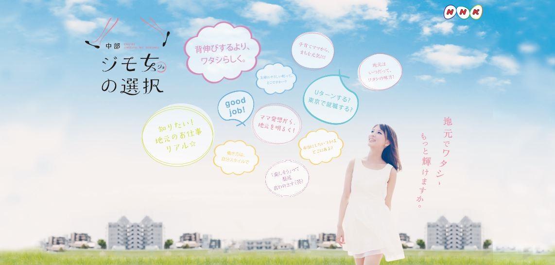 中部ジモ女の選択 NHK 名古屋放送局 (1)