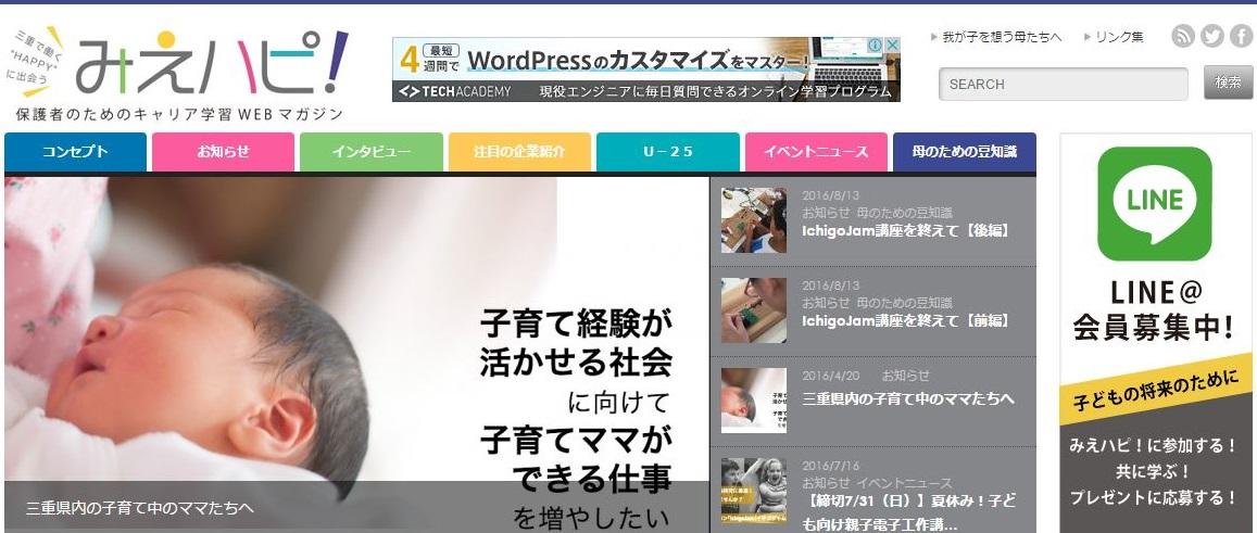 三重の働くHAPPYに出会う【みえハピ!】 三重県の高校生・大学生の母に知ってほしい!三重の仕事・会社紹介を紹介しています。