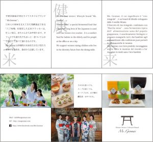 Ms.Genmai様3か国語リーフレット