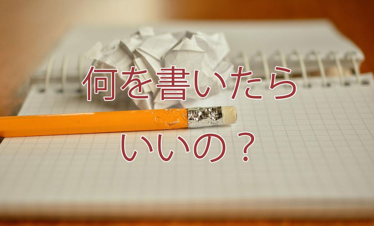 何を書いたらいいの?