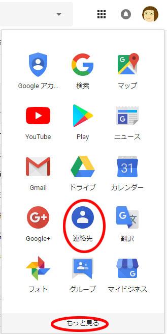 Googleアプリの画像