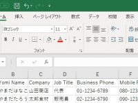 Gmailでインポートする連絡先csv