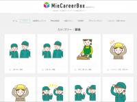 三重県の採用・求人に使える無料イラストデータが満載の素材サイト「みえキャリBOX」