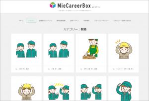 三重県の採用・求人関連のイラストデータが満載の無料素材サイト「みえキャリBOX」