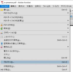 PDFプロパティ