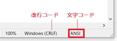 メモ帳-ANSI