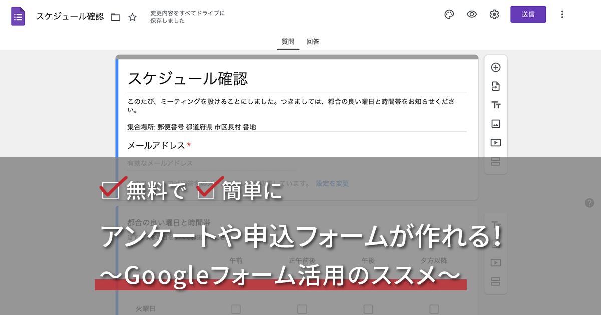 Google アンケート