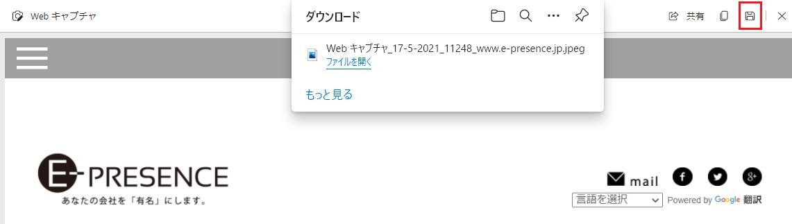 Webキャプチャ